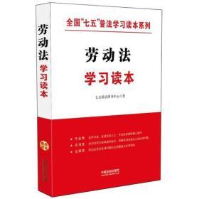 """劳动法学习读本·全国""""七五""""普法学习读本系列"""