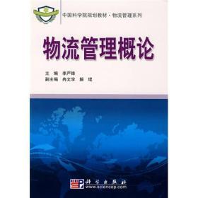 中国科学院规划教材·物理管理系列:物流管理概论