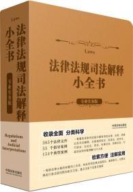 正版yj-9787509370940-法律法规司法解释小全书(专业实务版)