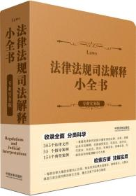 9787509370940-hs-法律法规司法解释小全书(专业实务版)