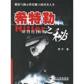 希特勒之秘