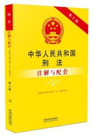 中华人民共和国 刑法 注解与配套 新三版 33
