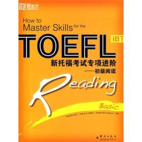 新托福考试专项进阶-初级阅读