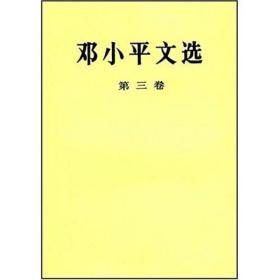 邓小平文选 三
