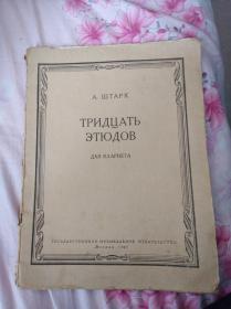 什塔尔克30首练习曲单簧管(俄文原版1963年出版)