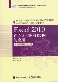 Excel 2010在会计与财务管理中的应用(附微课视频 第4版)
