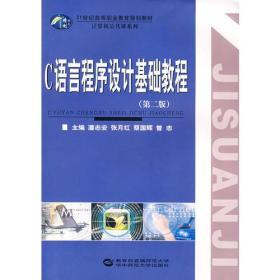 C语言程序设计基础教程(第二版)