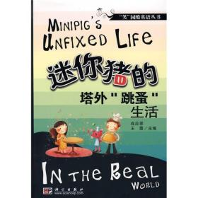 """""""笑""""园酷英语丛书:迷你猪的塔外""""跳蚤""""生活"""