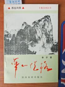 华岳今古--西岳风情十集系列丛书
