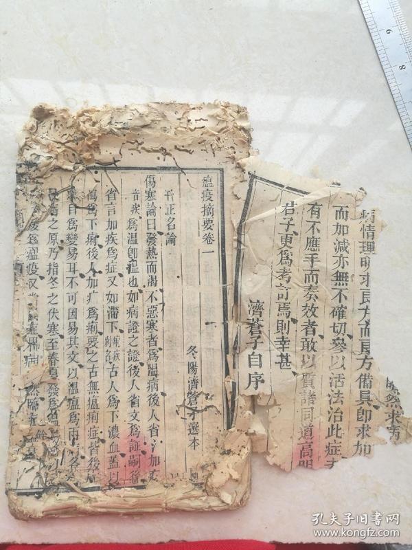 中醫,稀少藥書,冬陽濟蒼子選本,瘟疫摘要卷一。