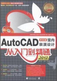 AutoCAD2012中文版室内装潢设计从入门到精通