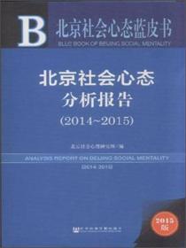 北京社会心态分析报告(2015版 2014-2015)