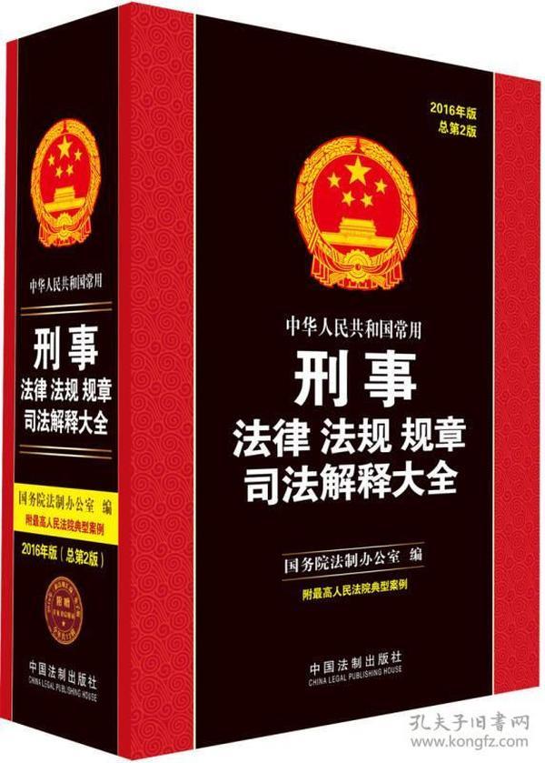 中华人民共和国常用刑事法律法规规章司法解释大全(2016年版)(总第二版)