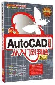 AutoCAD2013中文版从入门到精通
