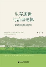 生存逻辑与治理逻辑安徽农村改革的先期探索