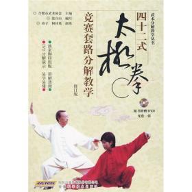 四十二式太极拳竞赛套路分解教学(修订版)