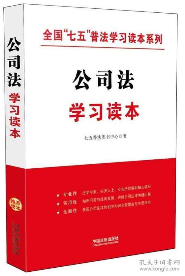 """公司法学习读本·全国""""七五""""普法学习读本系列"""