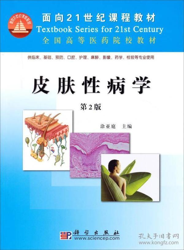 皮肤性病学(第2版)