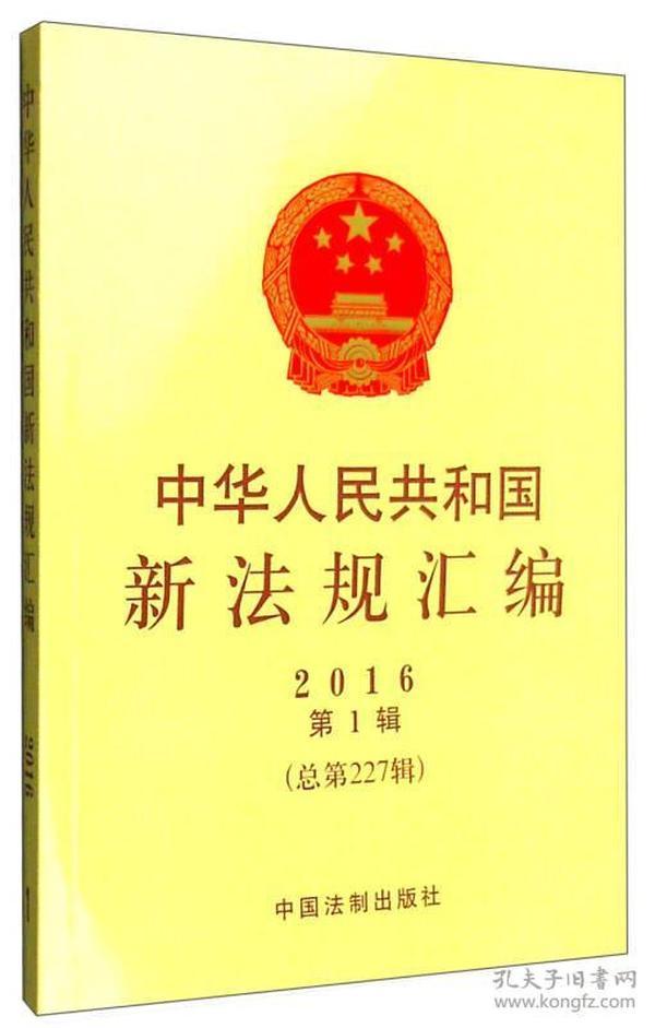 2016-中华人民共和国新法规汇编-第1辑-(总第227辑)