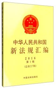 中华人民共和国新法规汇编-第1辑-2016(总第227辑)