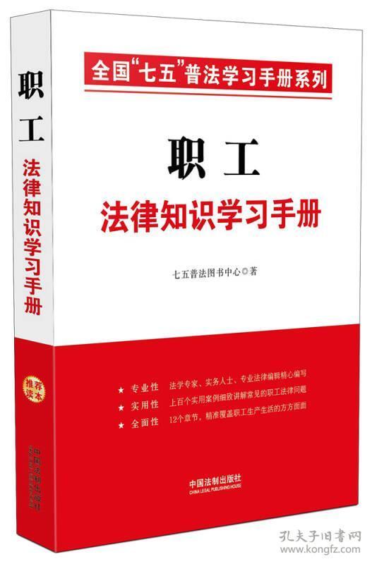 """全国""""七五""""普法学习手册系列:公务员法律知识学习手册"""