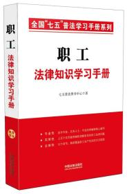 """职工法律知识学习手册/全国""""七五""""普法学习手册系列"""