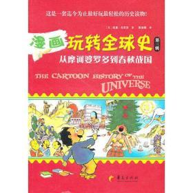 漫画玩转全球史(第三辑)-从摩诃婆罗多到春秋战国