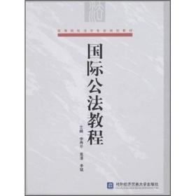 国际公法教程 李寿平,高凛 对外经济贸易大学出版社