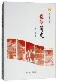党章简史/学习党章系列丛书