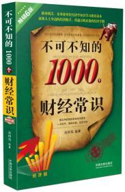 不可不知的1000个财经常识(经济版 畅销6版)
