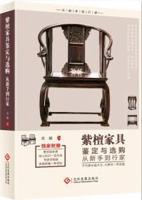 紫檀家具鉴定与选购从新手到行家 专著 关毅著 zi tan jia ju jian ding yu xuan gou c