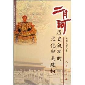 二月河历史叙事的文化审美建构
