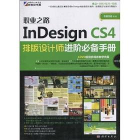 职业之路:InDesign CS4 排版设计师进阶必备手册