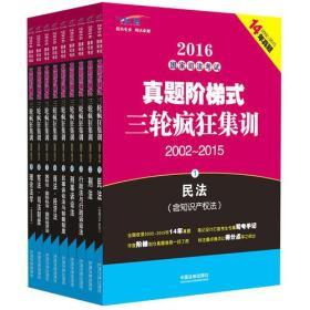 9787509372609-hs-2016国家司法考试真题阶梯式三轮疯狂集训2002-2015 (全9册)