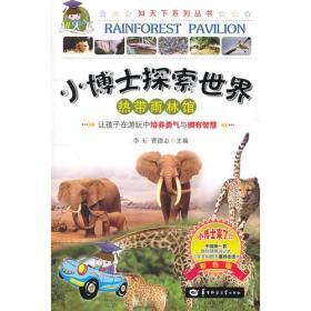 热带雨林馆/小博士探索世界系列