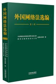 外国网络法选编(第二辑)