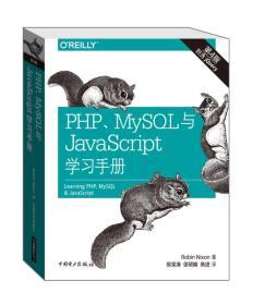 正版ue-9787512381650-PHP、MySQL与JavaScript学习手册 专著 Robin Nixon著 侯荣涛,侯硕楠,韩进译 PHP 、