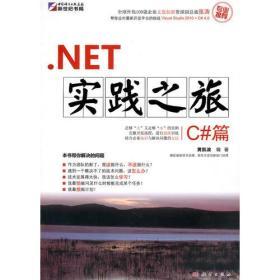 .NET实践之旅.C#篇