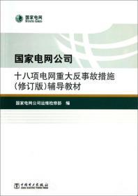国家电网公司十八项电网重大反事故措施(修订版)辅导教材