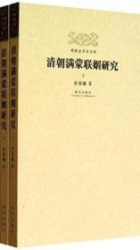 明清史学术文库:清朝满蒙联姻研究