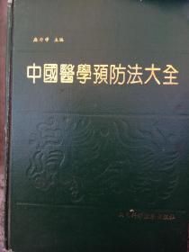 中国医学预防法大全