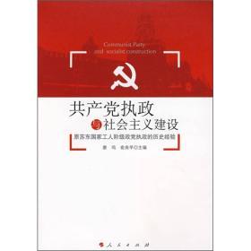 共产党执政与社会主义建设-原苏东国家工人阶级政党的历史经验