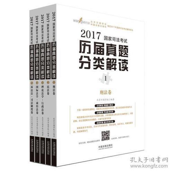 2017年国家司法考试历届真题分类解读(五卷本)