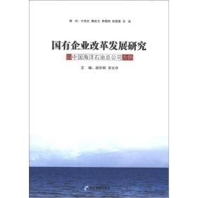 国有企业改革发展研究:以中国海洋石油总公司为例