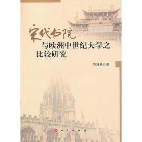 宋代书院与欧洲中世纪大学之比较研究