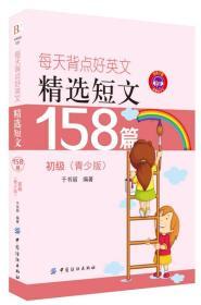 每天背点好英文精选短文158篇(初级)