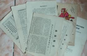 文革时期卫生部和北京卫生系统材料7份(和库)