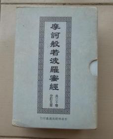 摩诃般若波罗蜜经(盒装5本1套)