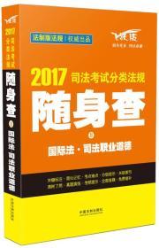 2017司法考试分类法规随身查国际法8 司法职业道德