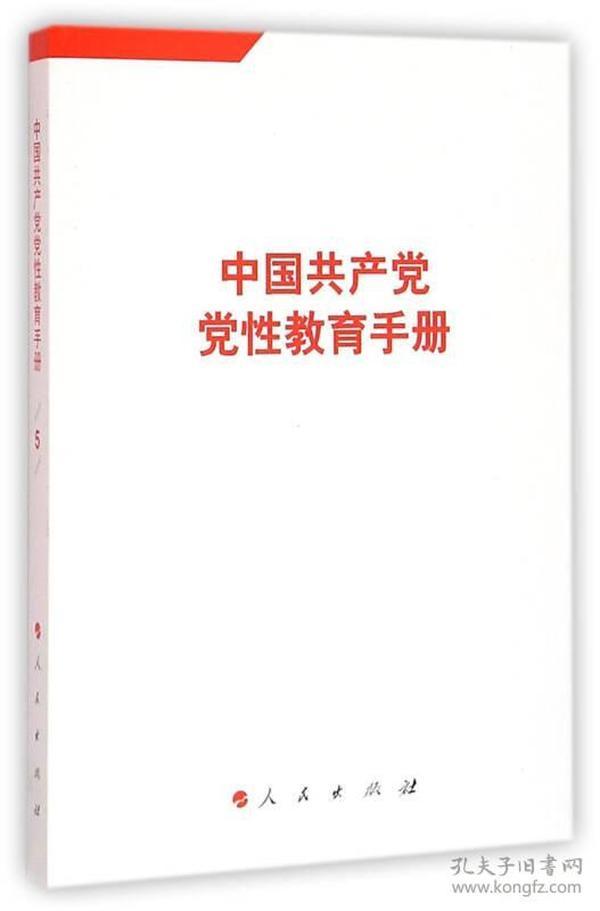 中国共产党党性教育手册(第5卷)